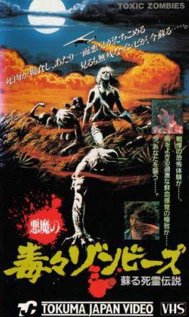 悪魔の毒々ゾンビーズ・蘇る死霊伝説